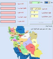 نرم افزار محاسبه اوقات شرعی شهرهای ایران