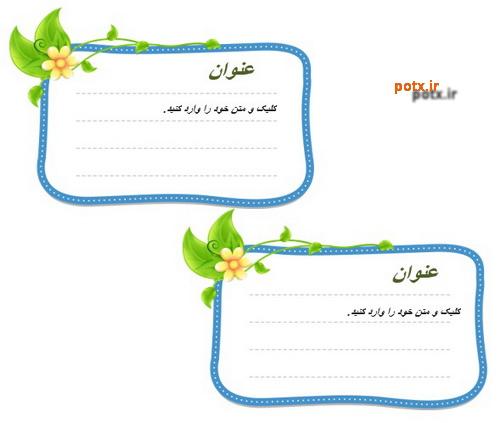 برچسب متن با حاشیه گل