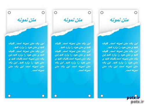 بر چسب لیست مطالب آبی رنگ