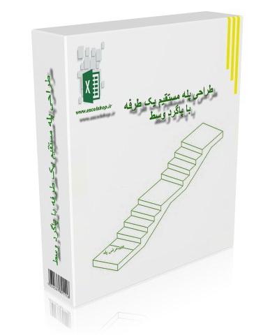 برنامه تحت اکسل طراحی پله مستقیم یک طرفه با پاگرد وسط