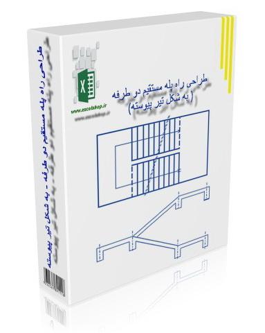 برنامه تحت اکسل طراحی پله مستقیم دو طرفه با دو پاگرد- به شکل تیر پیوسته