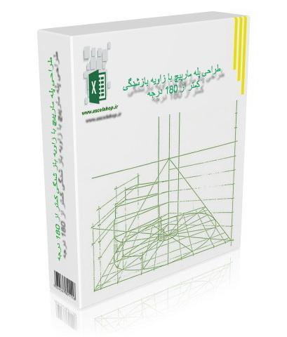 برنامه تحت اکسل طراحی پله مارپیچ با زاویه باز شدگی کمتر از 180 درجه
