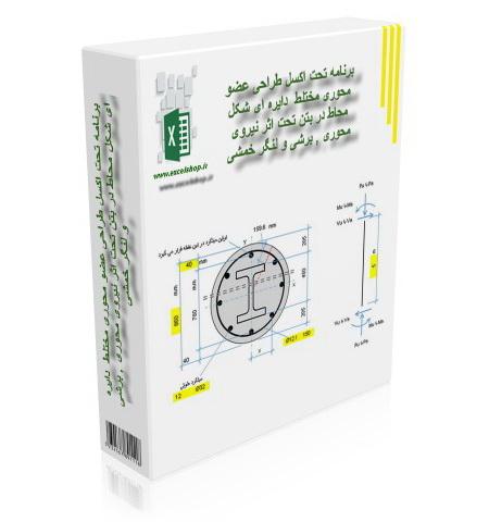 برنامه تحت اکسل طراحی عضو محوری مختلط  دایره ای شکل محاط در بتن تحت اثر نیروی محوری , برشی و لنگر خمشی