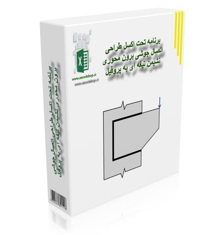 برنامه تحت اکسل طراحی اتصال جوشی نشیمن تیغه ای به پروفیل I شکل
