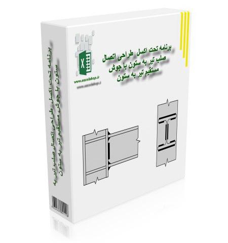 برنامه تحت اکسل  طراحی اتصال صلب تیر به ستون با جوش مستقیم تیر به ستون