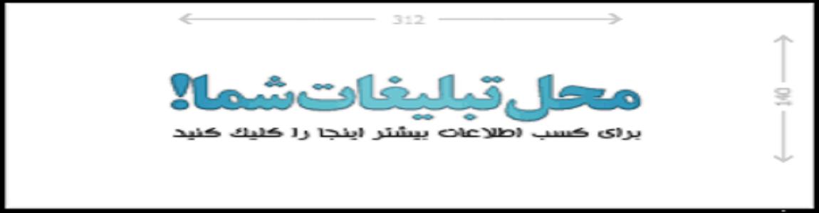 پذیرش آگهی تبلیغاتی شما در مجموعه سایت های ( شهاب – دانلود فایل های دانشگاهی )