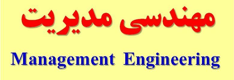 مهندسی مدیریت